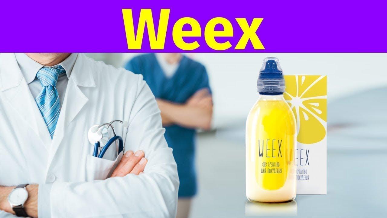 Weex средство для похудения цена где купить