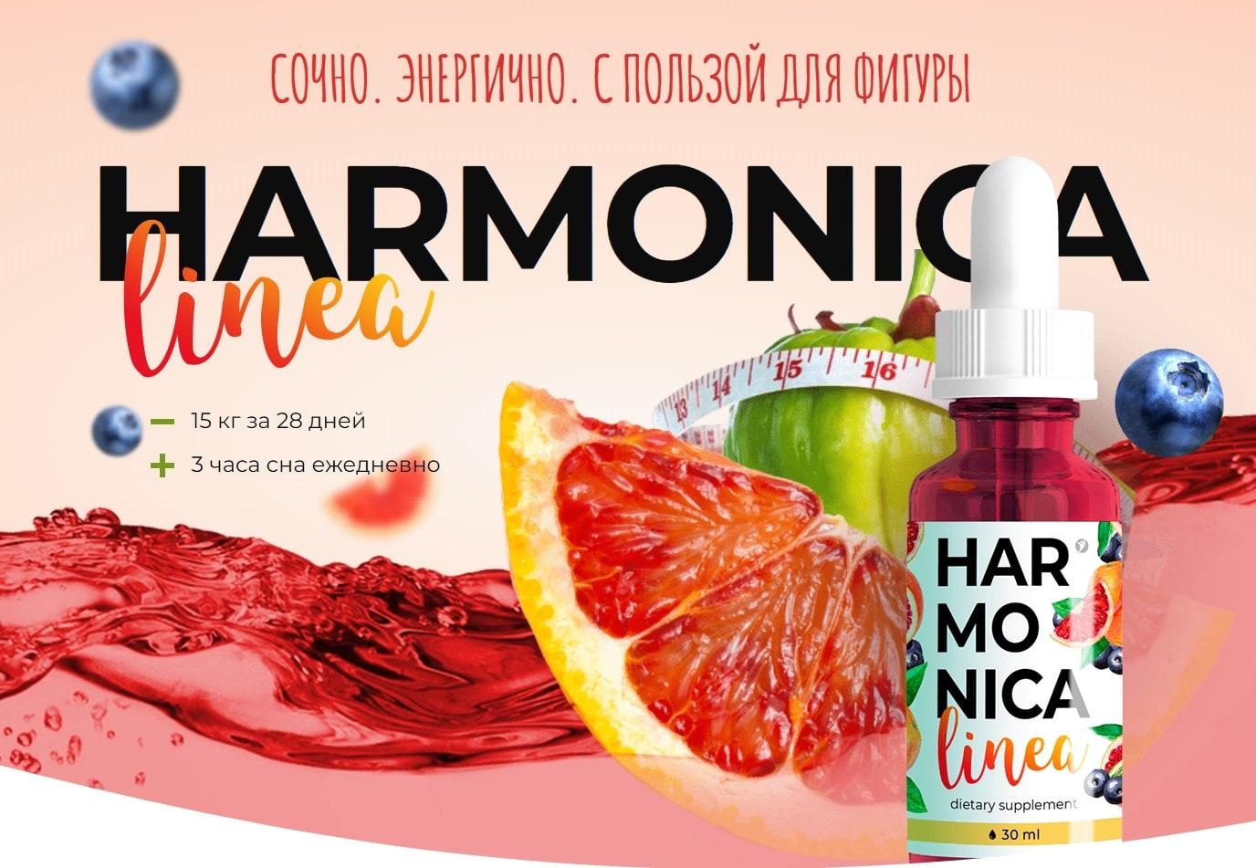 Harmonica Linea для похудения отзывы
