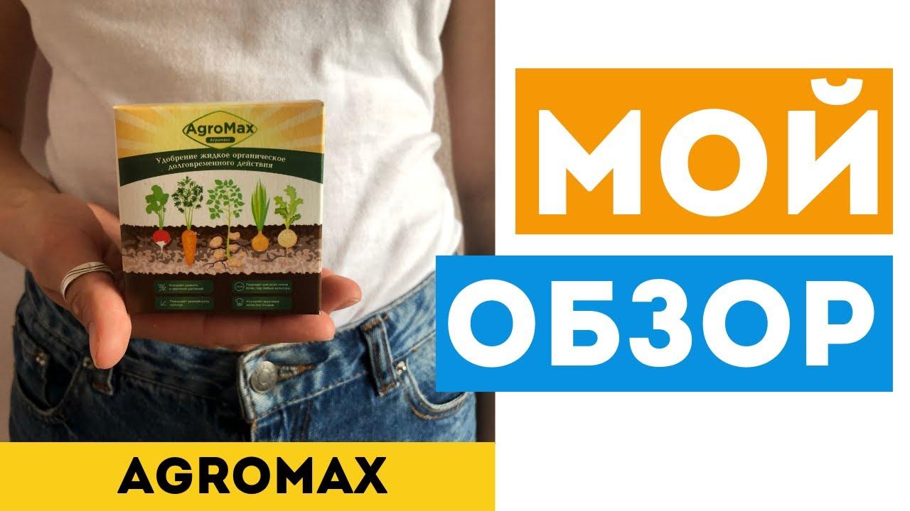 удобрение agromax реальные отзывы что это