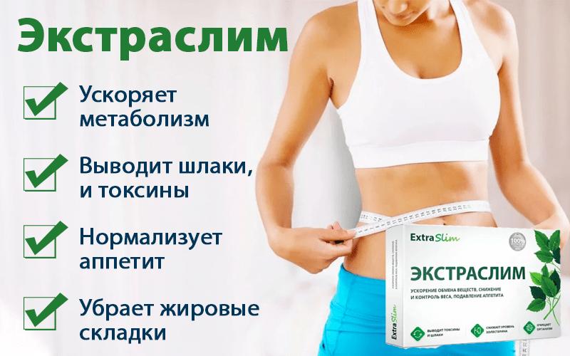 лучшее для похудения в аптеках цены